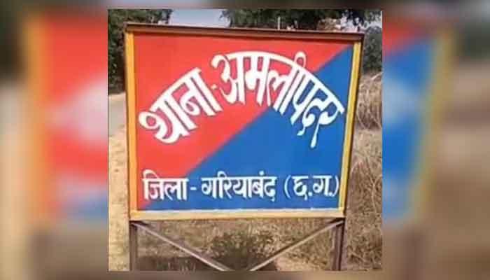 amlipadar-thana-gariyaban्