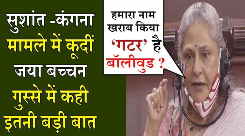 Jaya-Bachchan-flashes-in-Rajya-Sabha,-where-Bollywood-today