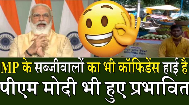 PM's-vegetablemen-have-high-confidence,-PM-Modi-also-affected