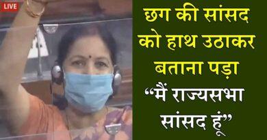 Rajya-sabha-Live--parliament-monsoon-session-15-september-2020-chhaya-verma-chhattisgarh