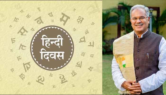 hindi-diwas-bhupesh-baghel