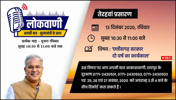 This time in Lokvani Chhattisgarh government will talk on the subject of two year term