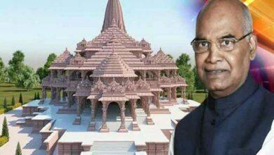 Photo of आज राम मंदिर के निर्माण के लिए राष्ट्रपति कोविंद ने दिया 5 लाख रूपए का पहला चंदा, निधि समर्पण कार्यक्रम की हुई शुरुआत