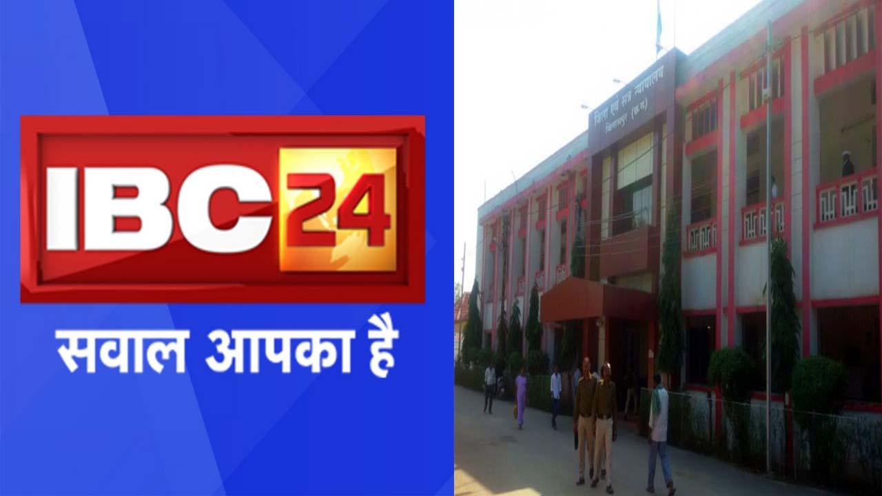 IBC24 Raipur Chhattisgarh labour Court Case termination