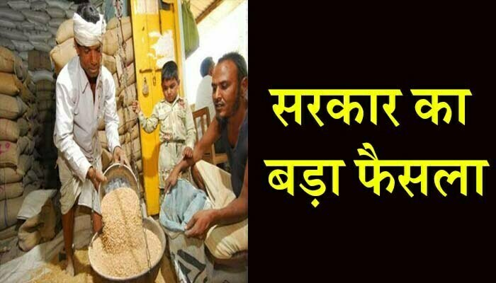 Big decision of the government, the government will give free 5 kg food grains to the poor in May and June