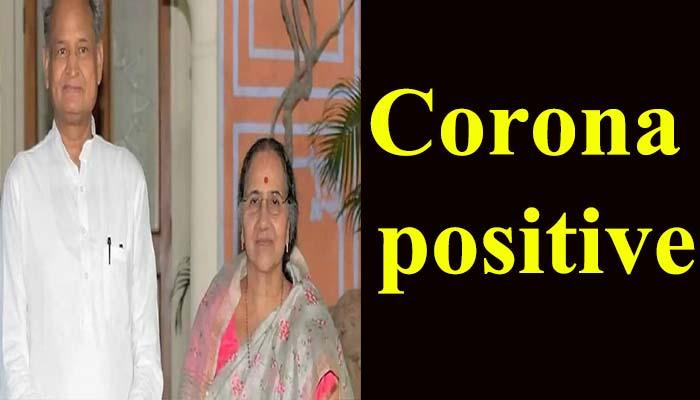 CM Ashok Gehlot is Corona positive