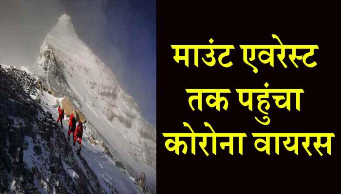 Corona virus now reaches Mount Everest, climber becomes Corona positive