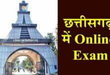 Photo of विश्वविद्यालयों में Online या घर से ही ली जाएंगी परीक्षाएं