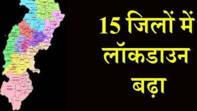 Photo of छत्तीसगढ़ में 15 जिलों में बढ़ा लॉकडाउन, पढ़िये पूरी खबर