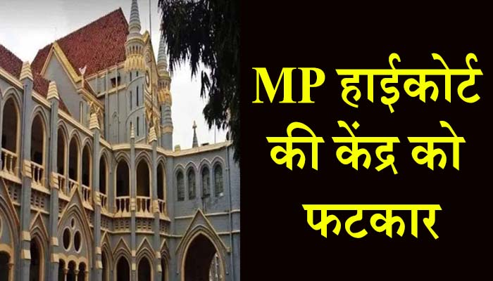 MP High Court Center reprimanded