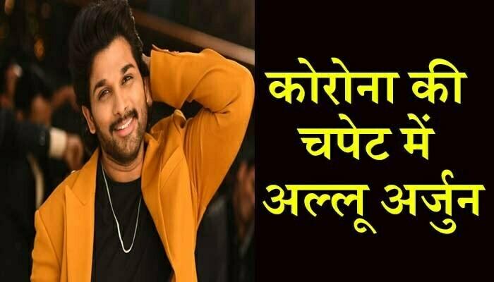 South superstar Allu Arjun