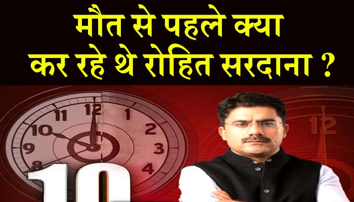 What was Rohit Sardana doing before his death
