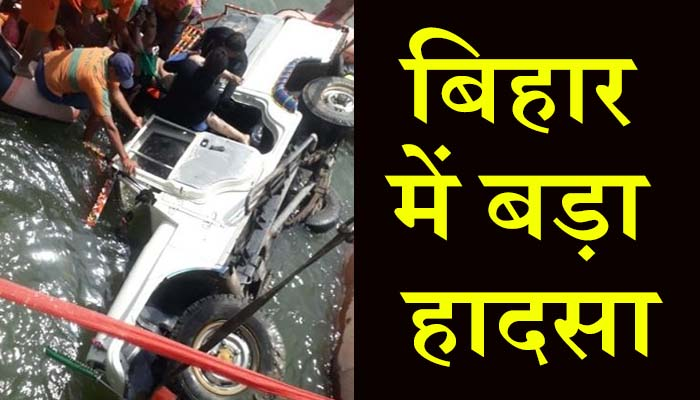 a pickup filled with 18 people fell into the Ganges